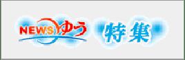 NEWSゆう特集